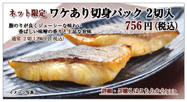 ワケあり切身パック(銀鱈味噌漬) 2切入 756円(税込)