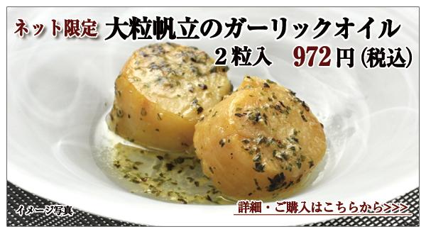 大粒帆立のガーリックオイル煮 2粒入 972円(税込)