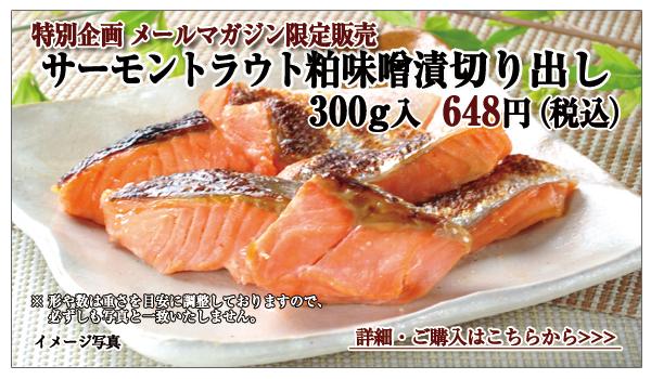 サーモントラウト粕味噌漬切り出し 300g入 648円(税込)