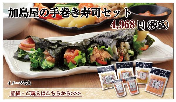 加島屋の手巻き寿司セット 4,968円(税込)