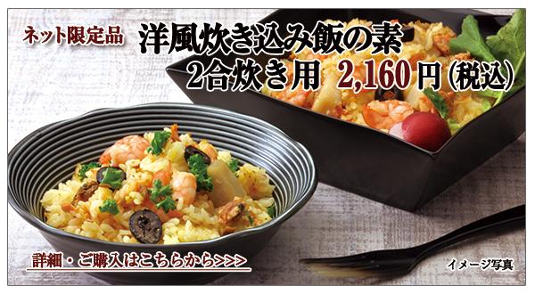 洋風炊き込み飯の素 2合炊き込み用 2,160円(税込)