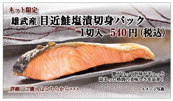雄武産 目近鮭塩漬切身パック 1切入 540円(税込)