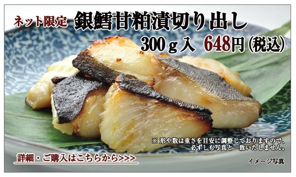 銀鱈甘粕漬切り出し 300g入 648円(税込)