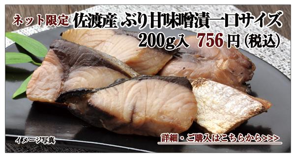 佐渡産 ぶり甘味噌漬一口サイズ 200g入 864円(税込)