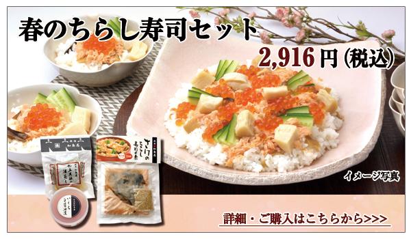 春のちらし寿司セット 2,916円(税込)