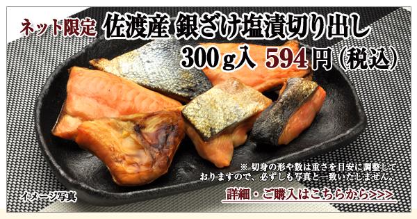 佐渡産 銀ざけ塩漬切り出し 300g入 594円(税込)
