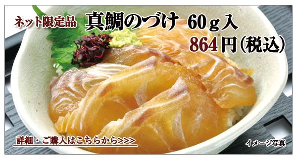真鯛のづけ 60g入 864円(税込)