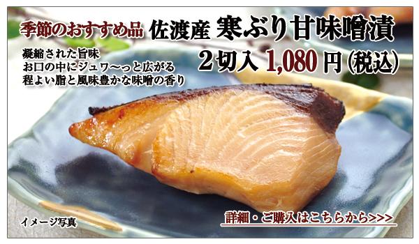 佐渡産 寒ぶり甘味噌漬 2切入 1,080円(税込)