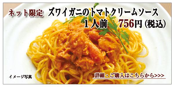 ズワイガニのトマトクリームソース 1人前 756円(税込)