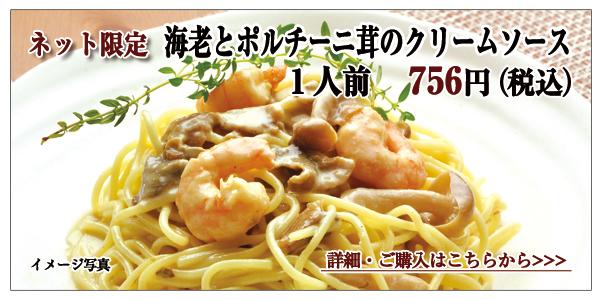 海老とポルチーニ茸のクリームソース 1人前 756円(税込)