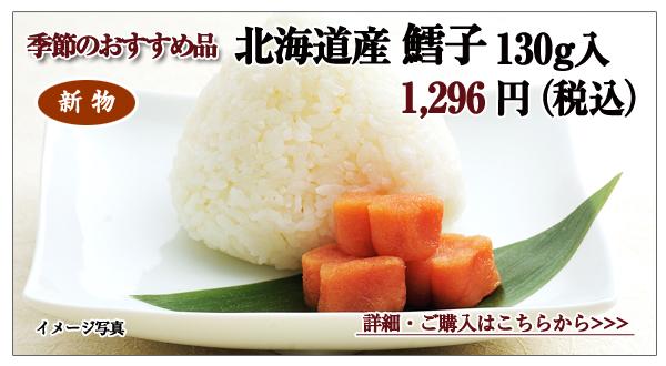 北海道産 鱈子 130g入 1,296円(税込)