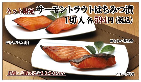 サーモントラウトはちみつ漬(みそ漬・醤油漬) 1切入 各594円(税込)