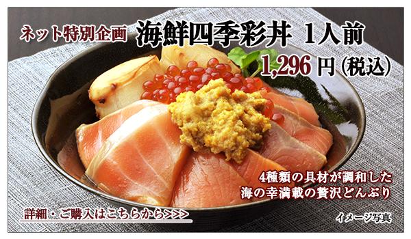 海鮮四季彩丼 1人前 1,296円(税込)
