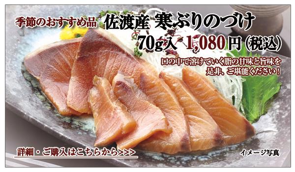 佐渡産 寒ぶりのづけ 70g入 1,080円(税込)
