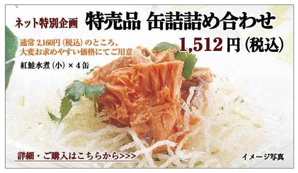 特売品 缶詰詰め合わせ 1,512円(税込)