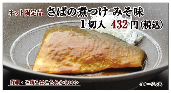 さばの煮つけ みそ味 1切入 432円(税込)