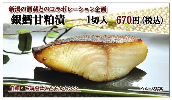 新潟の酒蔵とのコラボ企画 銀鱈甘粕漬 1切入 670円(税込)