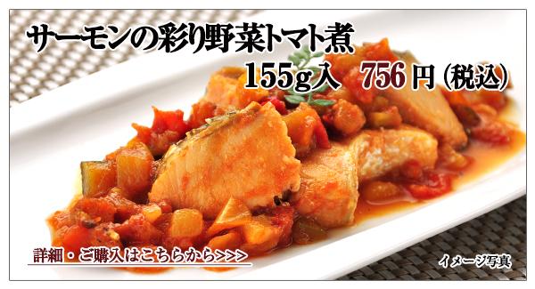 サーモンの彩り野菜トマト煮 155g入 756円(税込)