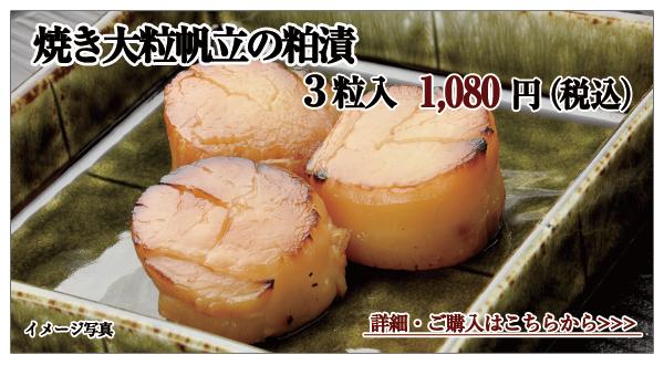 焼き大粒帆立の粕漬 3粒入 1,080円(税込)