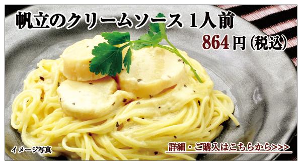 帆立のクリームソース 1人前 854円(税込)