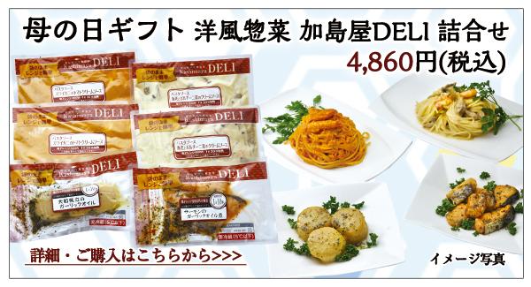 母の日ギフト 洋風惣菜 加島屋DELI詰合せ 4,860円(税込)