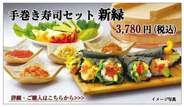 手巻き寿司セット 新緑 3,780円(税込)