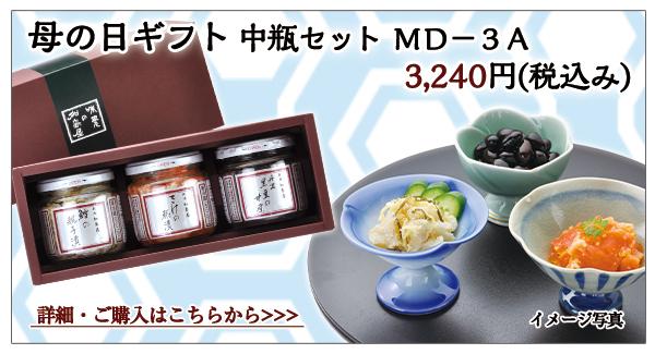 母の日ギフト 中瓶セット MD-3A 3,240円(税込)