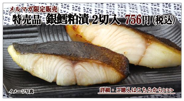 特売品 銀鱈粕漬 2切入 756円(税込)