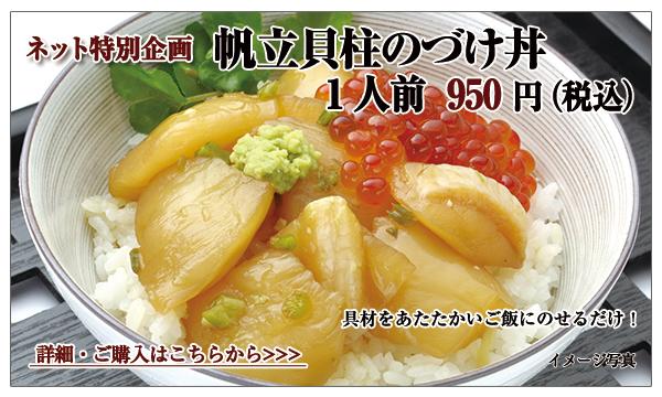 帆立貝柱の醤油づけ丼 1人前 950円(税込)