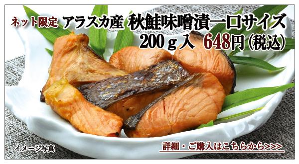 アラスカ産 秋鮭味噌漬一口サイズ 200g入 648円(税込)