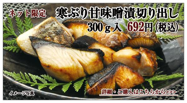 寒ぶり甘味噌漬 切り出し 300g入 692円(税込)