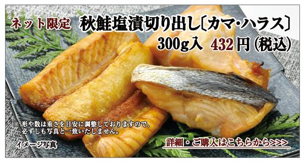秋鮭塩漬切り出し〔カマ・ハラス〕 300g入 432円(税込)