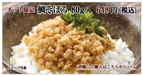 鯛そぼろ 80g入 540円(税込)