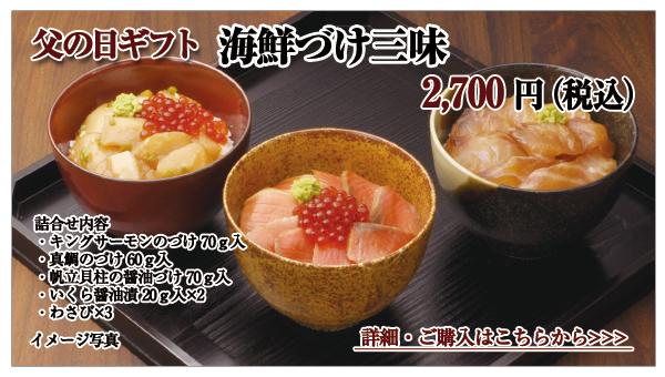 父の日ギフト 海鮮づけ三味 2,700円(税込)