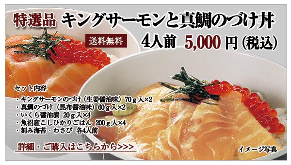 キングサーモンと真鯛のづけ丼 4人前 5,000円(税込)送料無料
