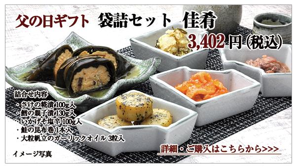 父の日ギフト 袋詰セット 佳肴 3,402円(税込)