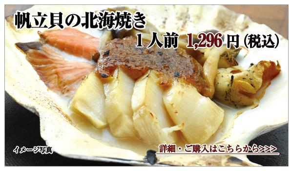 帆立貝の北海焼き 1人前 1,296円(税込)