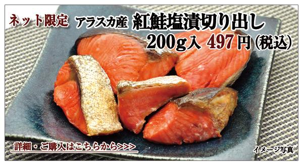 アラスカ産 紅鮭塩漬切り出し 200g入 497円(税込)