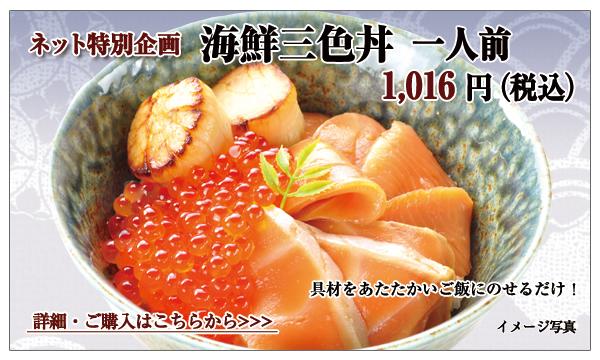海鮮三色丼 1人前 1,016円(税込)