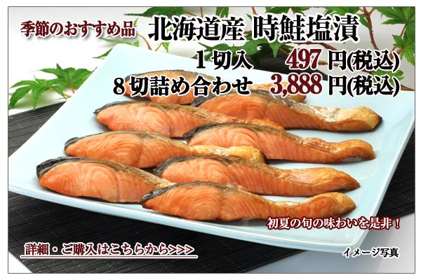 北海道産時鮭塩漬 1切入 497円(税込)・8切詰め合わせ 3,888円(税込)