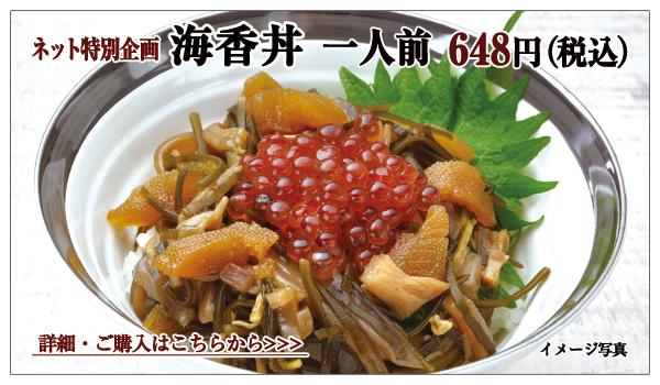 海香丼 1人前 648円(税込)