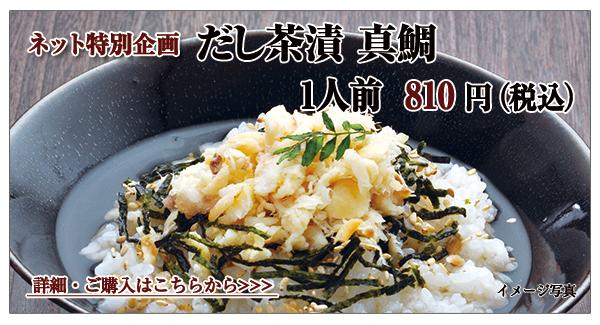 だし茶漬 真鯛 1人前 810円(税込)