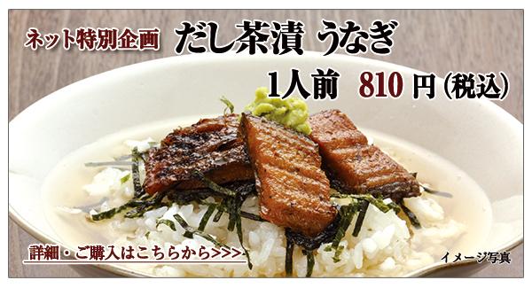 だし茶漬 うなぎ 1人前 810円(税込)