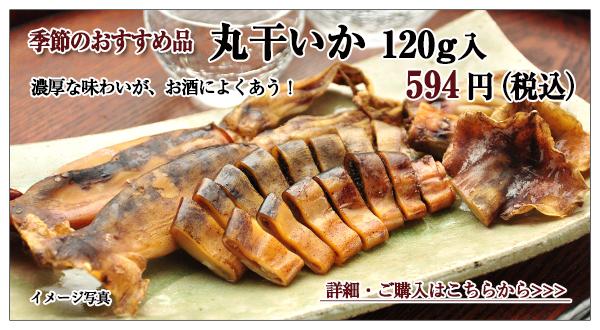 丸干いか 120g入 594円(税込)