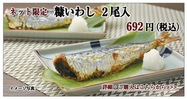 糠いわし 2尾入 692円(税込)