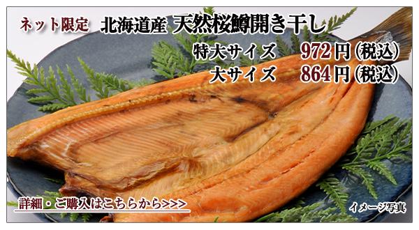 北海道産 天然桜鱒開き干し