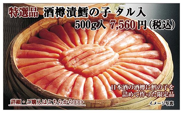 酒樽漬鱈の子 タル入(500g入) 7,560円(税込)
