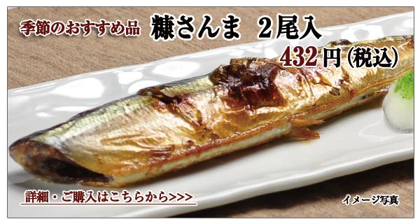 糠さんま 2尾入 432円(税込)