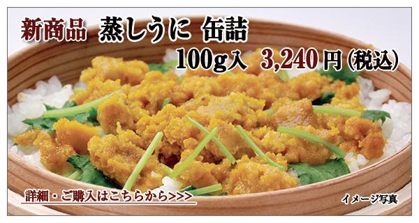 蒸しうに 缶詰 100g入 3,000円(税込)