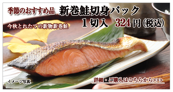 北海道産 新巻鮭切身パック 1切入 324円(税込)